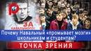 Почему Навальный промывает мозги школьникам и студентам