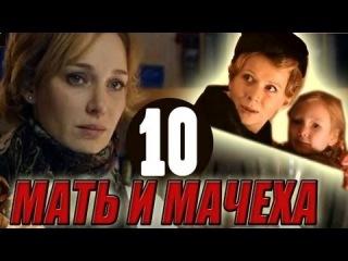 Мать и мачеха (2013) 10 серия. Мелодрама фильм сериал.