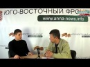 Цель Новороссии - очистить Украину от олигархов и нацистов. Леонид Баранов