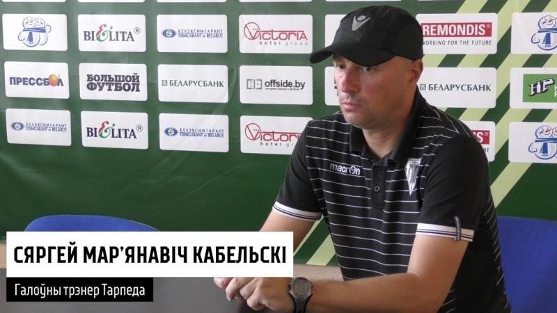 Сяргей Кабельскі. Прэс-канферэнцыя пасля матчу 10 тура.