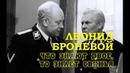 Леонид Броневой 1973. Что знают двое, то знает свинья / Семнадцать мгновений весны, 1973