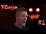 7 Days Пиксельная жуть! Майнкрафт Хоррор! #1