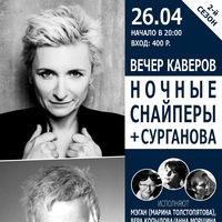 26.04 Вечер каверов Ночные Снайперы + Сурганова