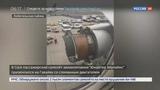 Новости на Россия 24 Самолет авиакомпании United Airlines приземлился на Гавайях с поврежденным двигателем