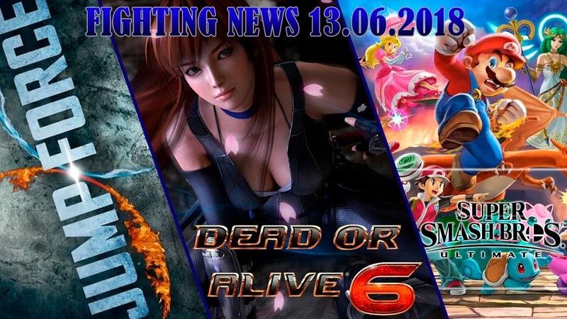 Fighting News - Новости Файтингов. 13 июня 2018 (DOA6, Smash 5, Jump Force и файтинги на Е3)