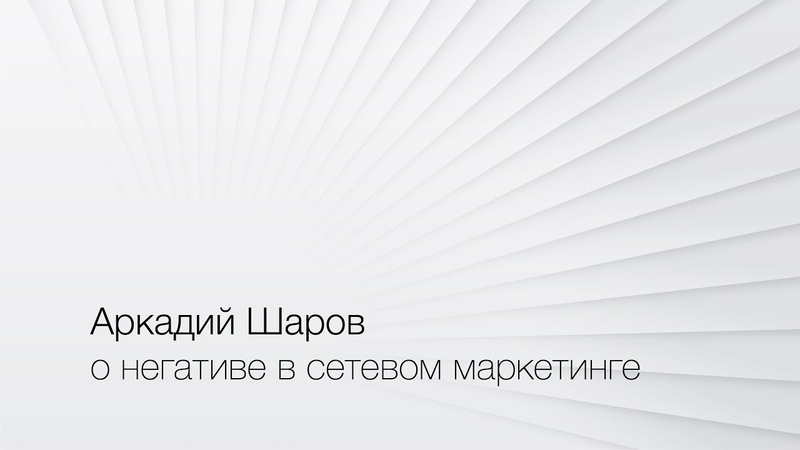 Аркадий Шаров о негативе в сетевом маркетинге
