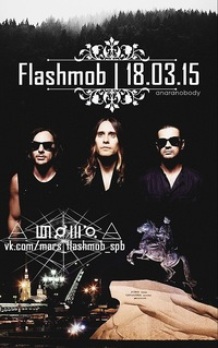 30 SECONDS TO MARS * FLASHMOB * 18.03.15*