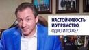 Настойчивость и упрямство - одно и то же? / Роман Василенко