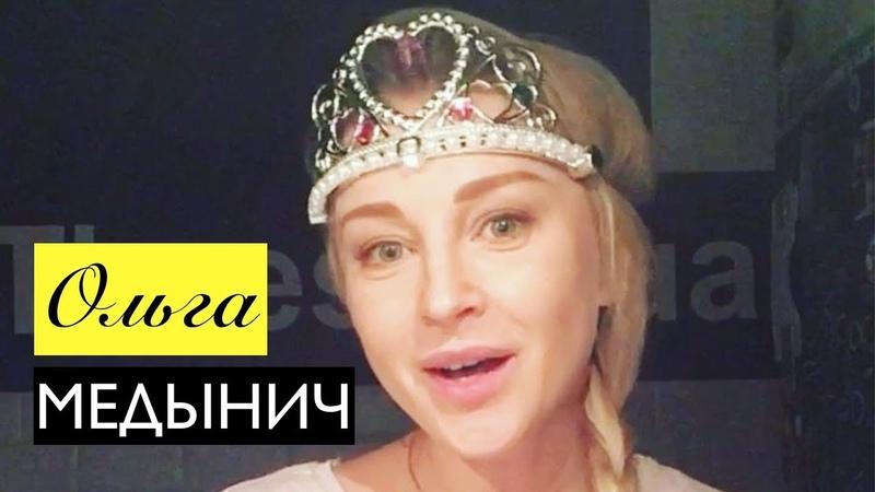 Ольга Медынич сказка про царевну