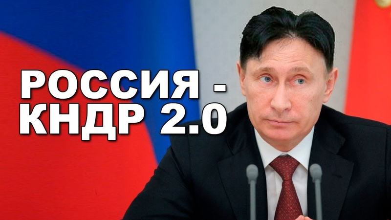 Россия пошла по пути Северной Кореи НовостиСВЕРХДЕРЖАВЫ