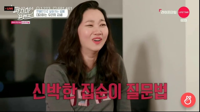 파자마프렌즈-연예인으로 살아가는 삶에 대한 우리들의 대처(Feat.김종국)