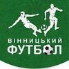 Вінницький футбол