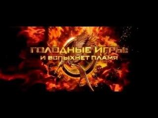 Голодные игры  И вспыхнет пламя The Hunger Games: Catching Fire 3D Русский трейлер 2013 720 HD