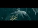 GUF SLIM - Гайки (2017)