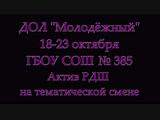 ГБОУ СОШ № 385. 18-23 октября. Тематическая смена РДШ. ДОЛ