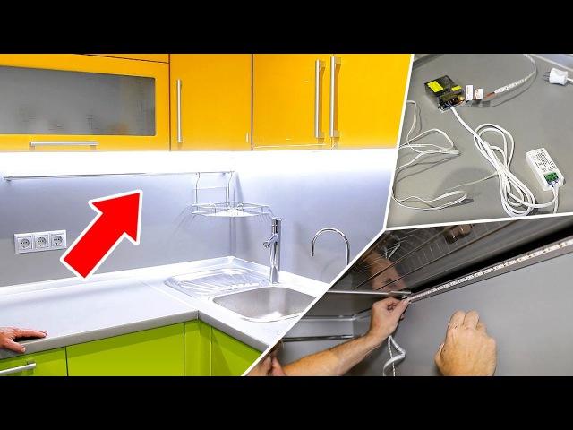 Светодиодная подсветка рабочей зоны кухни своими руками! Быстро, просто, дешево!