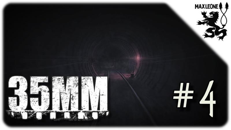 35MM - 3 - ТОННЕЛИ