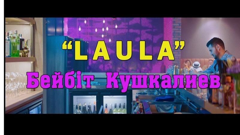 Бейбіт Кушкалиев – Лаула (текст,мәтіні,lyrics)
