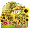 Корчма Диканька | Ресторан | г. Зеленоград