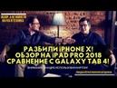 Смотрим новый iPad Pro 2018, сравниваем с Samsung Galaxy Tab 4! Картон или нет?