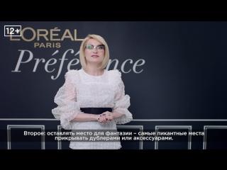 Préférence и Эвелина Хромченко. Прозрачные отношения. Оттенок 5.21 Нотр-Дам