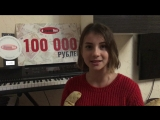 Софья Бейман победительница первого сезона конкурса Страна пой - передает всем пламенный привет!