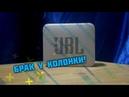 Брак колонки JBL GO 2 или как колонка не выдержала погружение под воду.