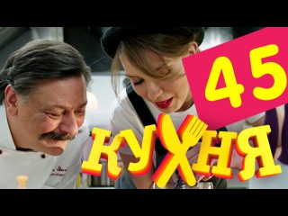 Кухня • 3 сезон • 5 серия • 45 серия