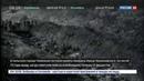 Новости на Россия 24 • Несмотря на разбитый памятник, в Польше почтили память генерала Черняховского