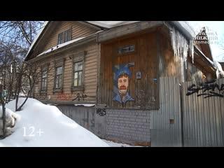 Участники фестиваля «Том Сойер Фест» в Нижнем Новгороде планируют привести в порядок три дома в 2019 году