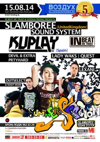 15.08.14 IBWT ft.KUPLAY & SLAMBOREE S.S.@ Vozduh