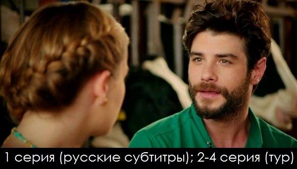 смотреть сериалы турецкие в хорошем качестве без загрузка невестка асмали кунак все серия на руском языке
