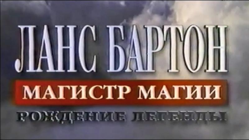 Ланс Бартон Магистр Магии Телевизионное Шоу Рождение Легенды Русская озвучка