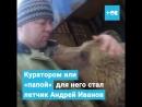 Этот медведь живет на аэродроме Папой для него стал летчик Андрей Иванов