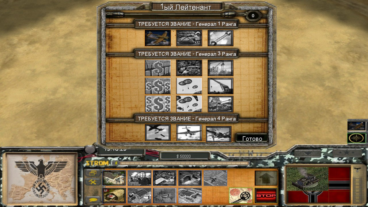 Command conquer generals world war 2 скачать flatupasec.