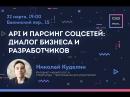 Сборка: Николай Куделин - API и парсинг соцсетей: диалог бизнеса и разработчиков