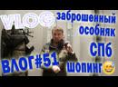 VLOG 51 Старый особняк / Шопимся с Васей / Влог Санкт-Петербург