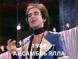 ВИА Ялла 1982 год