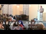 Андрей Лапин 2013 лекция 25 ноября