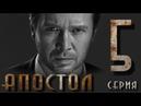 Апостол 5 серия Русский военный сериал в хорошем качестве HD