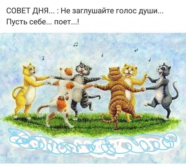 Танцующие котята открытка