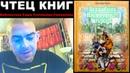 Переправа через реку - Дорога из жёлтого кирпича - Волшебник Изумрудного города - Александр Волков