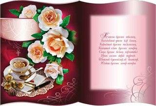 Поздравительная открытка на татарском