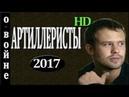 Новинки 2017 Артиллеристы военные фильмы 2017 Новые фильмы