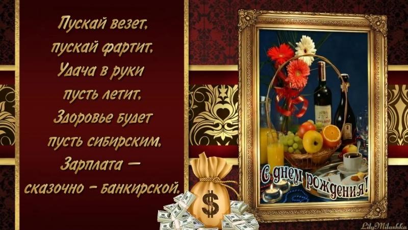 Красивое Поздравление С Днем Рождения Мужчине_.mp4