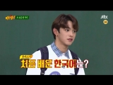 [teaser] 180811 Lucas (NCT) @ Knowing bros 141