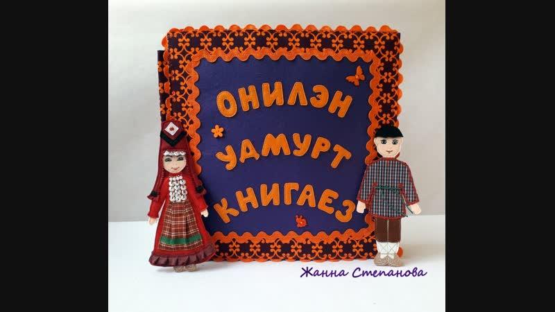 Книжка для Анисьи