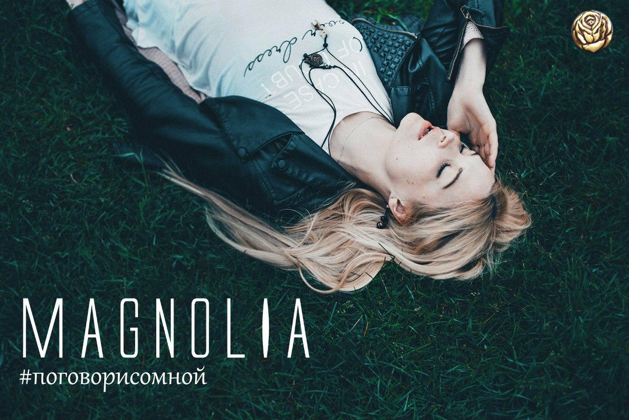 Новый сингл MAGNOLIA - Поговори Со Мной