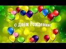 С Днём Рождения, Настёна!