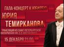 15.12.2018 Гала-концерт к юбилею маэстро Юрия Темирканова - St. Petersburg Philharmonic Orchestra [Mariss Jansons]